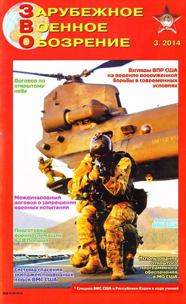 Зарубежное военное обозрение 2014 №3