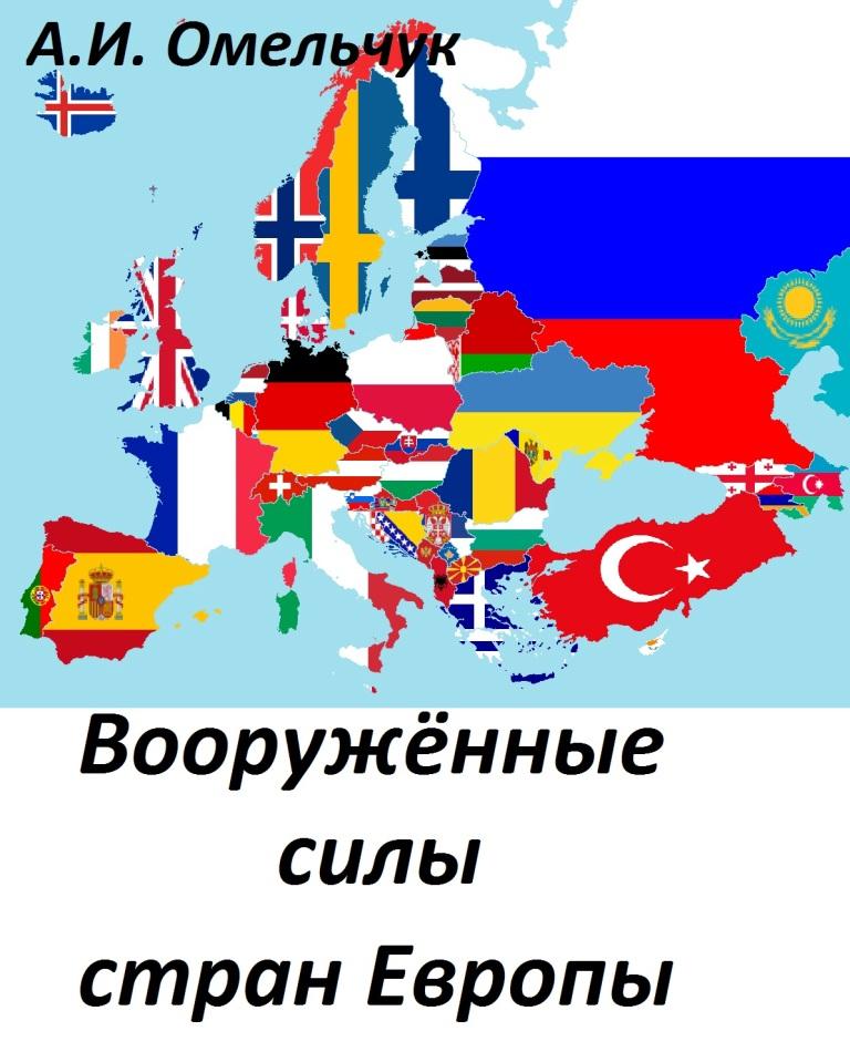 красивые популяция фашизма в европейских странах Поделка