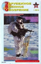Зарубежное военное обозрение 2014 №1