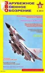 Зарубежное военное обозрение 2014 №2