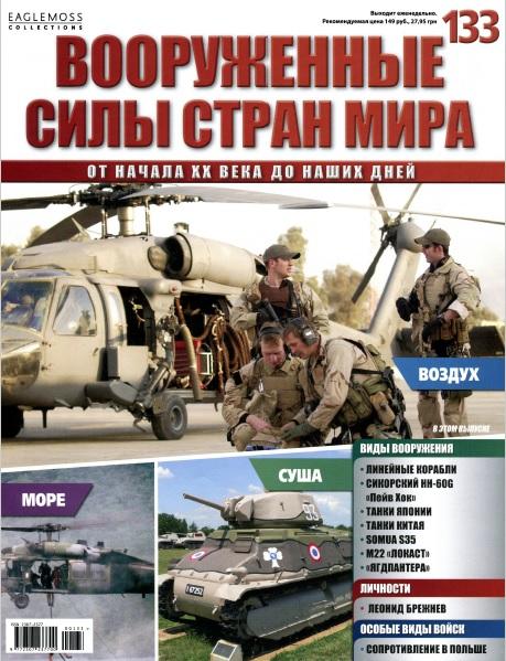 Вооружённые силы стран мира №133