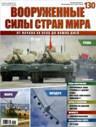 Вооруженные силы стран мира №130