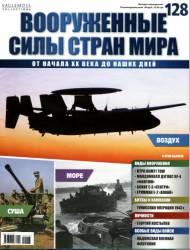 Вооруженные силы стран мира №128