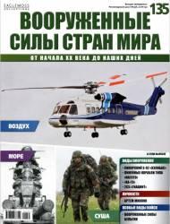 Вооружённые силы стран мира №135