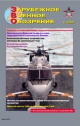 Зарубежное военное обозрение №11 2005