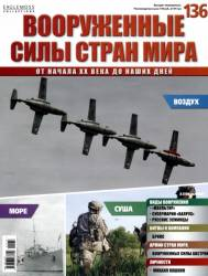 Вооружённые силы стран мира №136