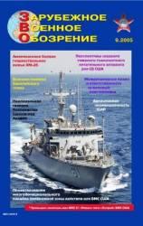 Зарубежное военное обозрение №9 2005